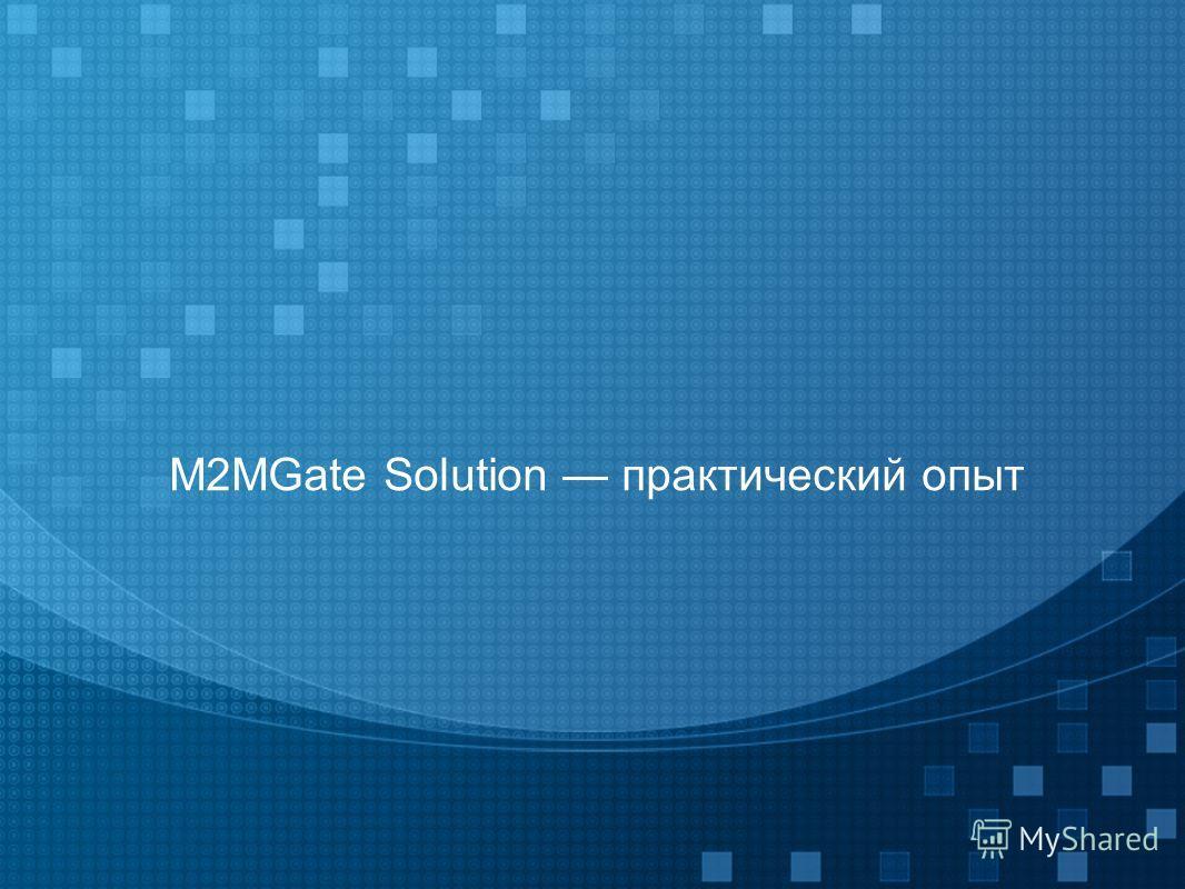М2МGate Solution практический опыт