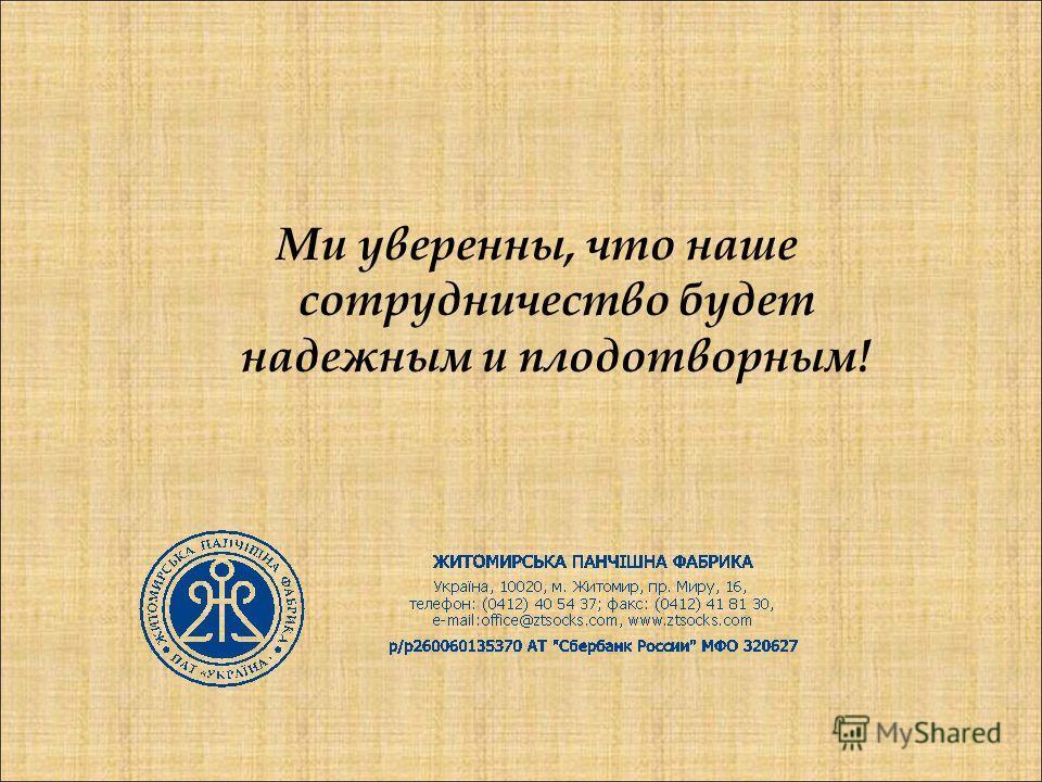 Ми уверенны, что наше сотрудничество будет надежным и плодотворным!