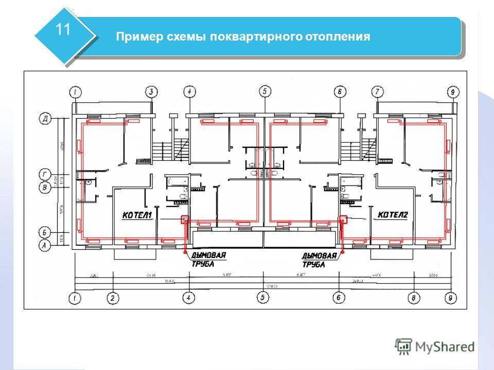 Пример схемы поквартирного отопления 11