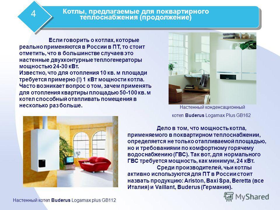 Если говорить о котлах, которые реально применяются в России в ПТ, то стоит отметить, что в большинстве случаев это настенные двухконтурные теплогенераторы мощностью 24-30 кВт. Известно, что для отопления 10 кв. м площади требуется примерно (!) 1 кВт