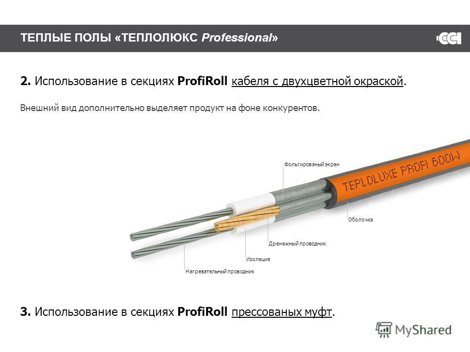 2. Использование в секциях ProfiRoll кабеля с двухцветной окраской. Внешний вид дополнительно выделяет продукт на фоне конкурентов. 3. Использование в секциях ProfiRoll прессованых муфт. ТЕПЛЫЕ ПОЛЫ «ТЕПЛОЛЮКС Professional» Нагревательный проводник И