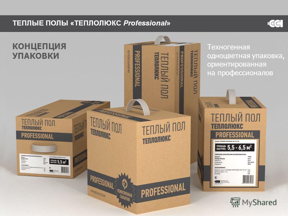 Техногенная одноцветная упаковка, ориентированная на профессионалов ТЕПЛЫЕ ПОЛЫ «ТЕПЛОЛЮКС Professional» КОНЦЕПЦИЯ УПАКОВКИ