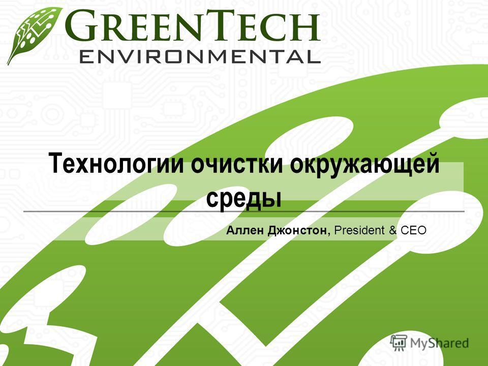 Аллен Джонстон, President & CEO Технологии очистки окружающей среды
