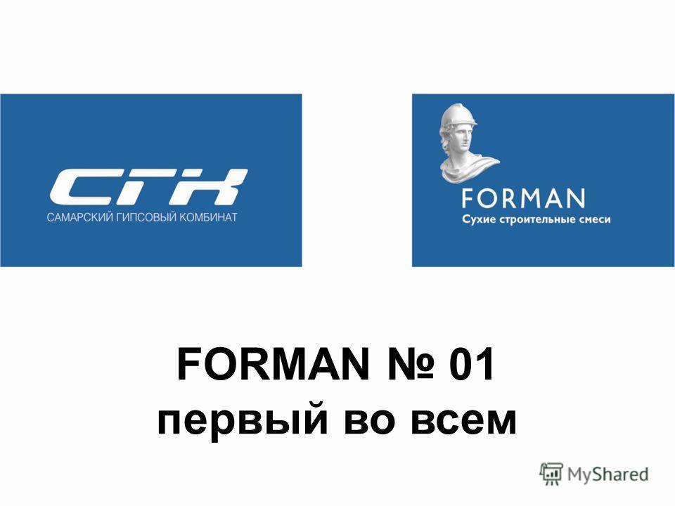 FORMAN 01 первый во всем