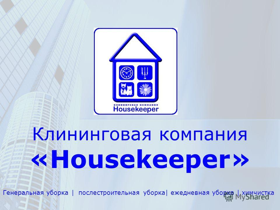 Клининговая компания «Housekeeper» Генеральная уборка | послестроительная уборка| ежедневная уборка | химчистка