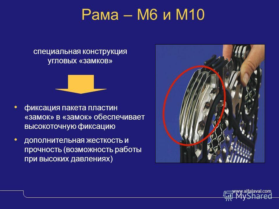www.alfalaval.com Рама – М6 и M10 фиксация пакета пластин «замок» в «замок» обеспечивает высокоточную фиксацию дополнительная жесткость и прочность (возможность работы при высоких давлениях) специальная конструкция угловых «замков»