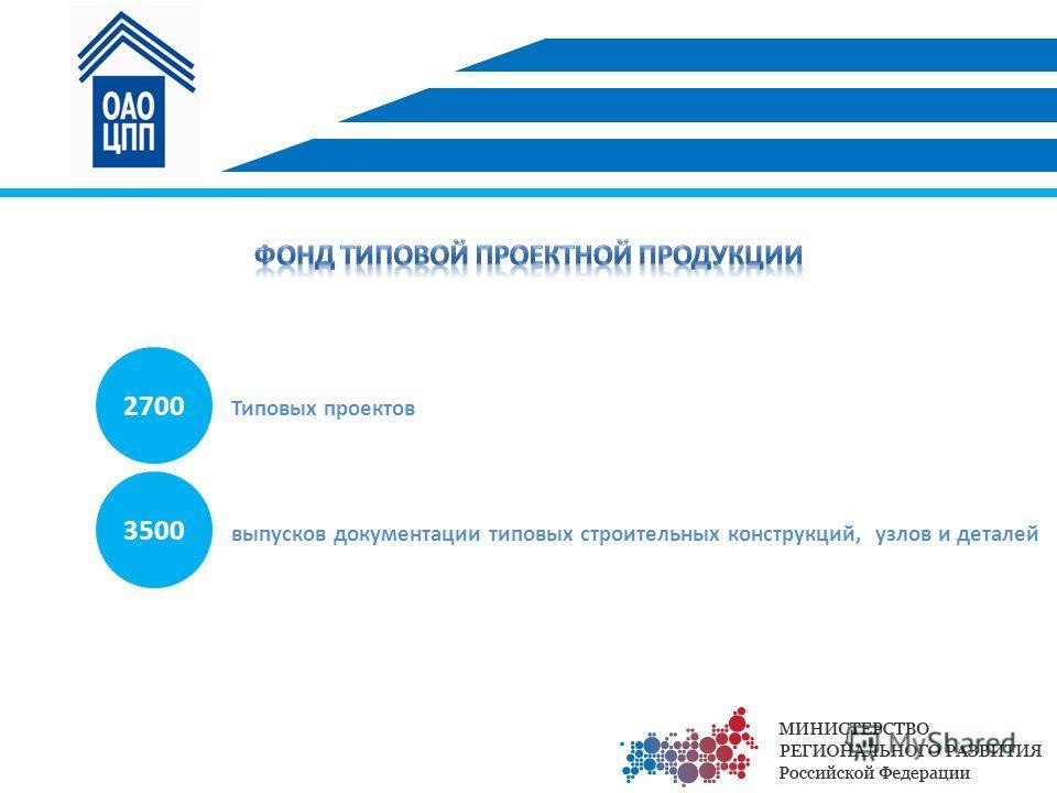 Типовых проектов 2700 выпусков документации типовых строительных конструкций, узлов и деталей 3500