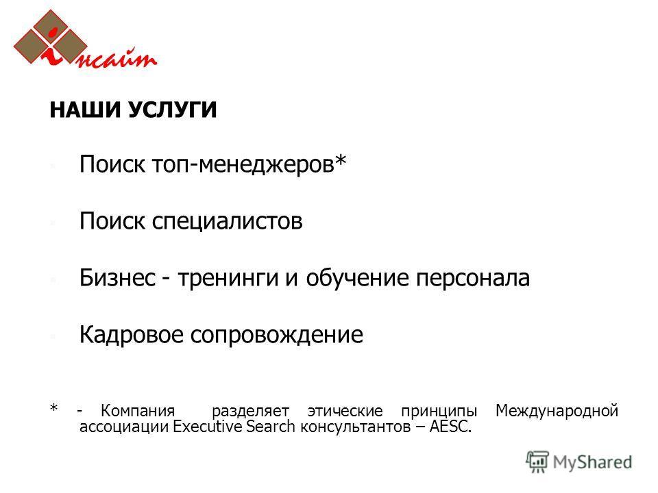 С наилучшими пожеланиями, Команда РПК ИНСАЙТ +7 (495) 723-0761 +7 (916) 718-4202 insight@artbuilding.msk.ru www.рпкинсайт.рф