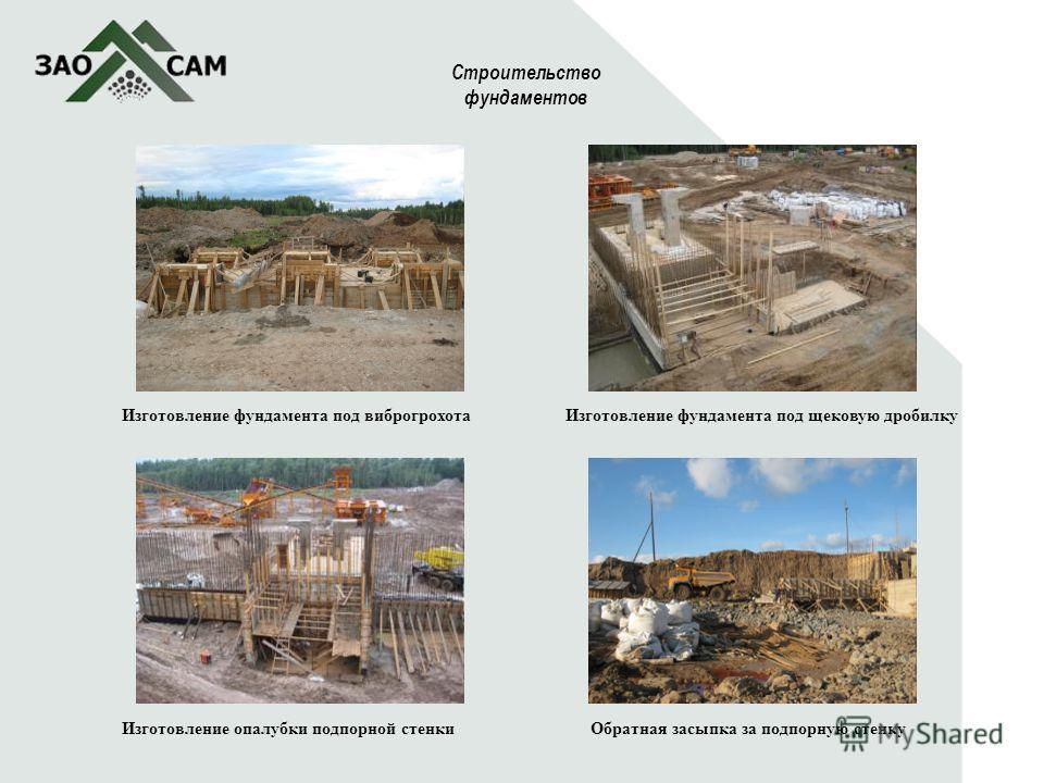 7 Строительство фундаментов Изготовление фундамента под виброгрохота Изготовление опалубки подпорной стенкиОбратная засыпка за подпорную стенку Изготовление фундамента под щековую дробилку