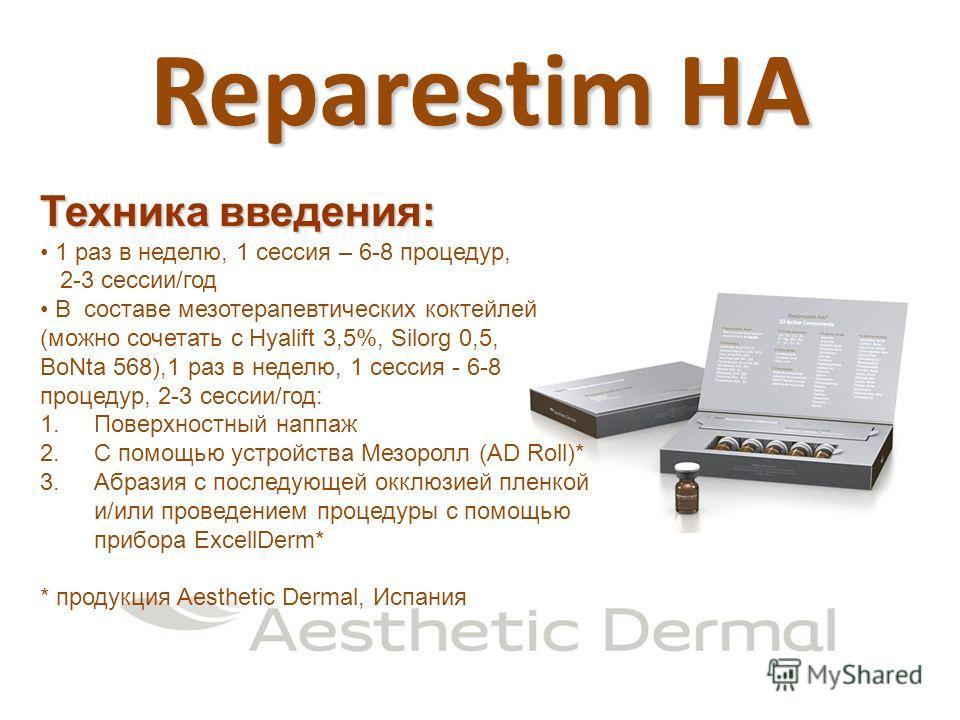 Reparestim HA Техника введения: 1 раз в неделю, 1 сессия – 6-8 процедур, 2-3 сессии/год В составе мезотерапевтических коктейлей (можно сочетать с Hyalift 3,5%, Silorg 0,5, BoNta 568),1 раз в неделю, 1 сессия - 6-8 процедур, 2-3 сессии/год: 1.Поверхно