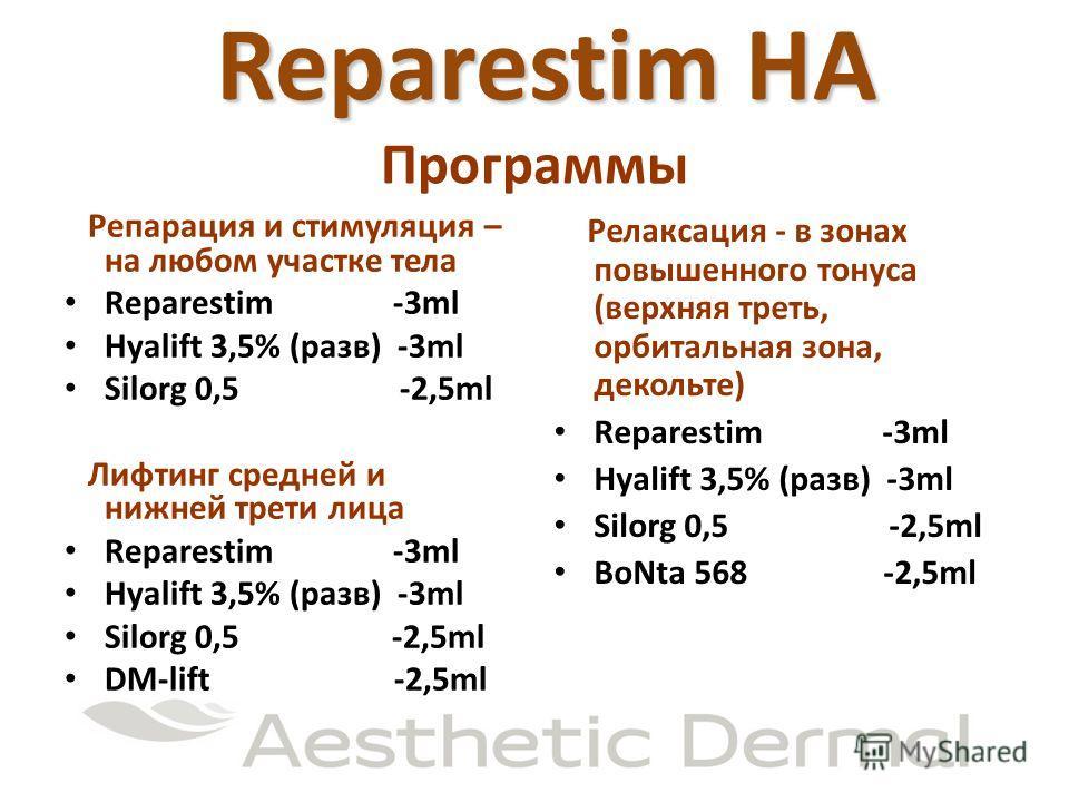 Reparestim HA Reparestim HA Программы Репарация и стимуляция – на любом участке тела Reparestim -3ml Hyalift 3,5% (разв) -3ml Silorg 0,5 -2,5ml Лифтинг средней и нижней трети лица Reparestim -3ml Hyalift 3,5% (разв) -3ml Silorg 0,5 -2,5ml DM-lift -2,
