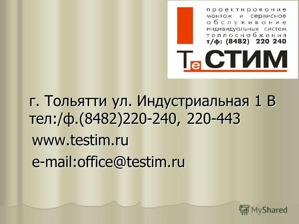 г. Тольятти ул. Индустриальная 1 В тел:/ф.(8482)220-240, 220-443 www.testim.ru www.testim.ru e-mail:office@testim.ru e-mail:office@testim.ru