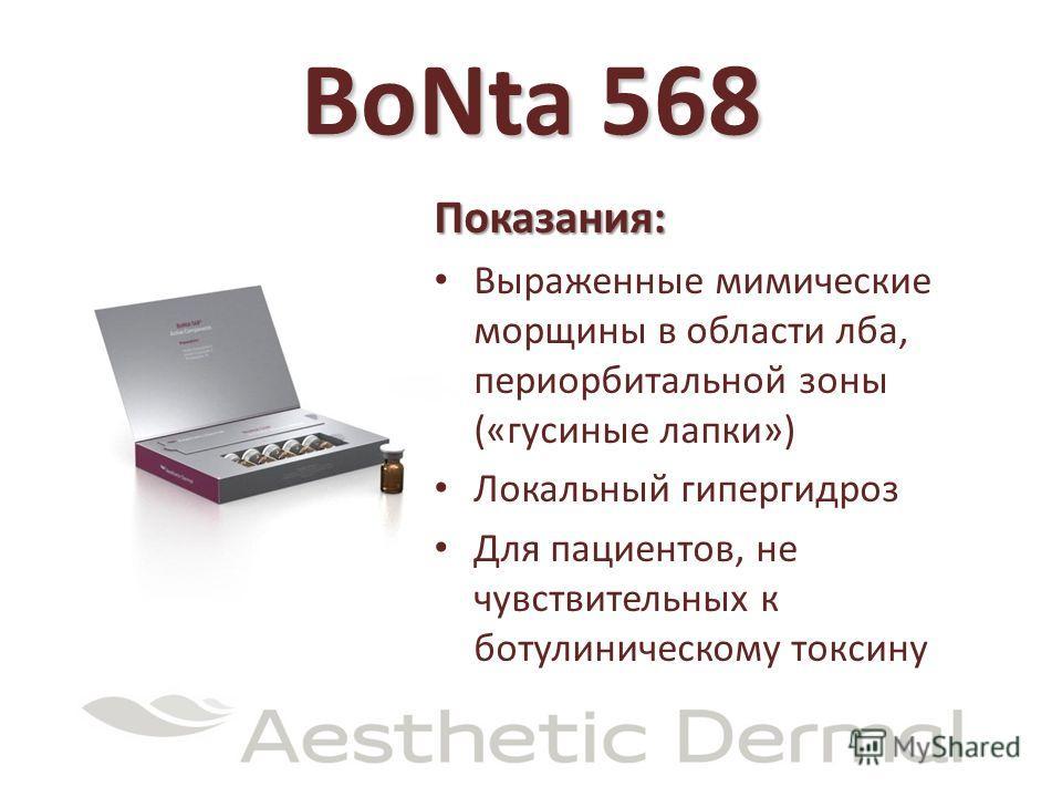 BoNta 568 Показания: Выраженные мимические морщины в области лба, периорбитальной зоны («гусиные лапки») Локальный гипергидроз Для пациентов, не чувствительных к ботулиническому токсину