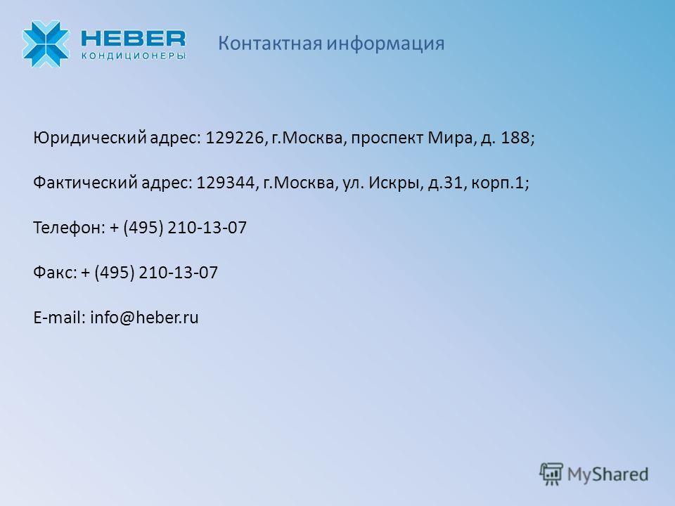 Контактная информация Юридический адрес: 129226, г.Москва, проспект Мира, д. 188; Фактический адрес: 129344, г.Москва, ул. Искры, д.31, корп.1; Телефон: + (495) 210-13-07 Факс: + (495) 210-13-07 E-mail: info@heber.ru