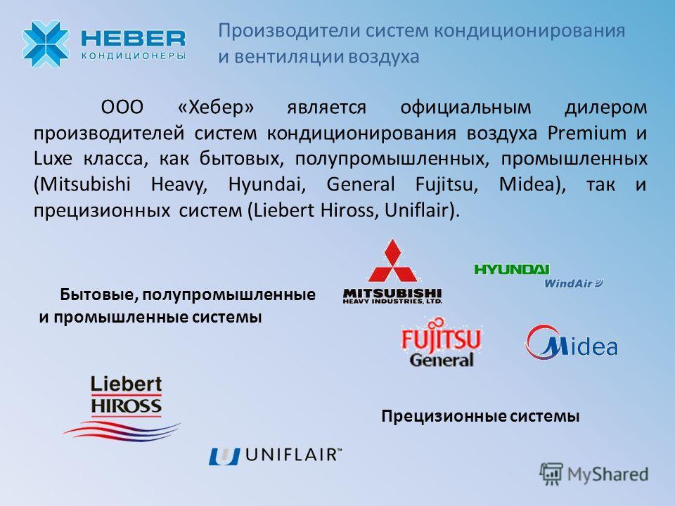 Производители систем кондиционирования и вентиляции воздуха ООО «Хебер» является официальным дилером производителей систем кондиционирования воздуха Premium и Luxe класса, как бытовых, полупромышленных, промышленных (Mitsubishi Heavy, Hyundai, Genera