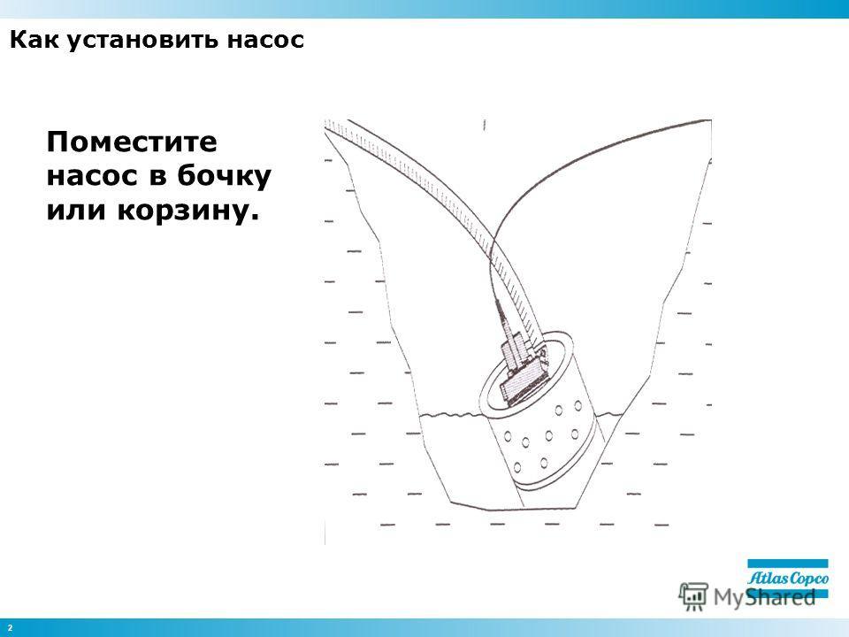2 Как установить насос Поместите насос в бочку или корзину.