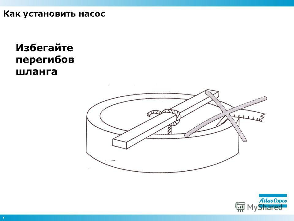5 Как установить насос Избегайте перегибов шланга