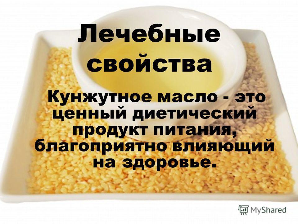 Лечебные свойства Кунжутное масло - это ценный диетический продукт питания, благоприятно влияющий на здоровье.