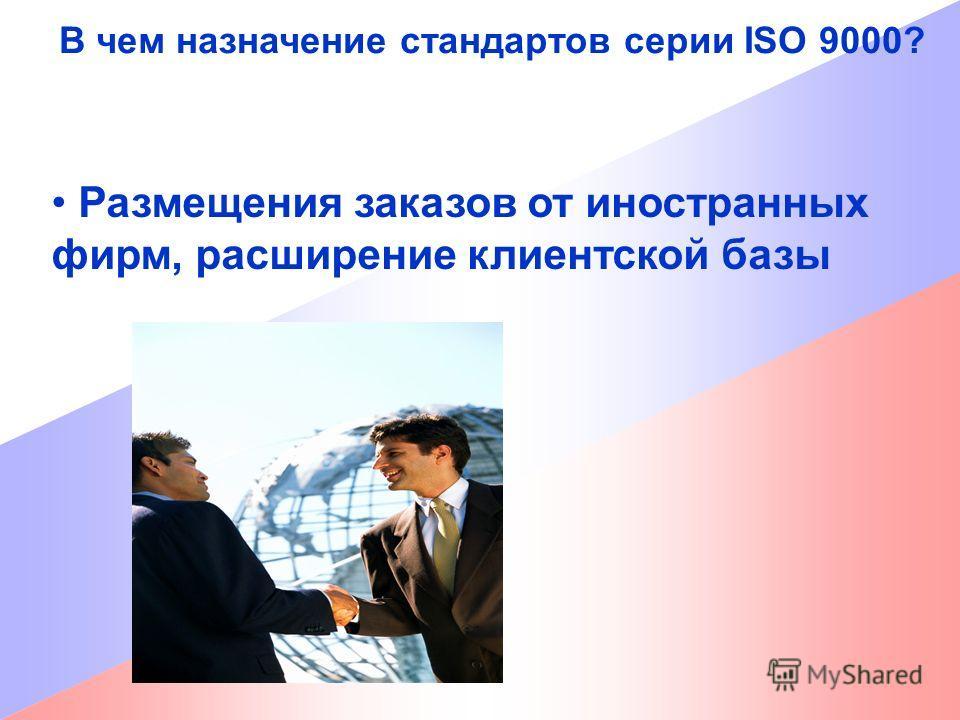 Размещения заказов от иностранных фирм, расширение клиентской базы В чем назначение стандартов серии ISO 9000?