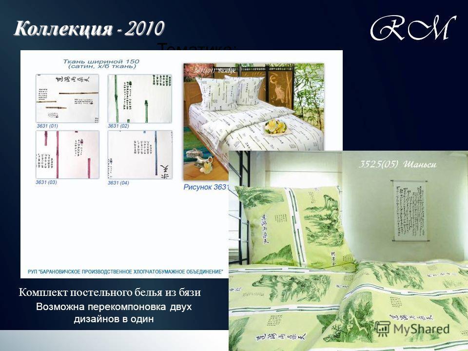 Тематика: Возможна перекомпоновка двух дизайнов в один Коллекция - 2010 Комплект постельного белья из бязи