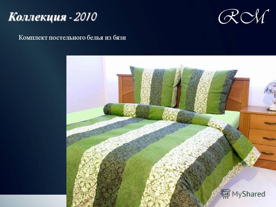 Коллекция - 2010 Комплект постельного белья из бязи