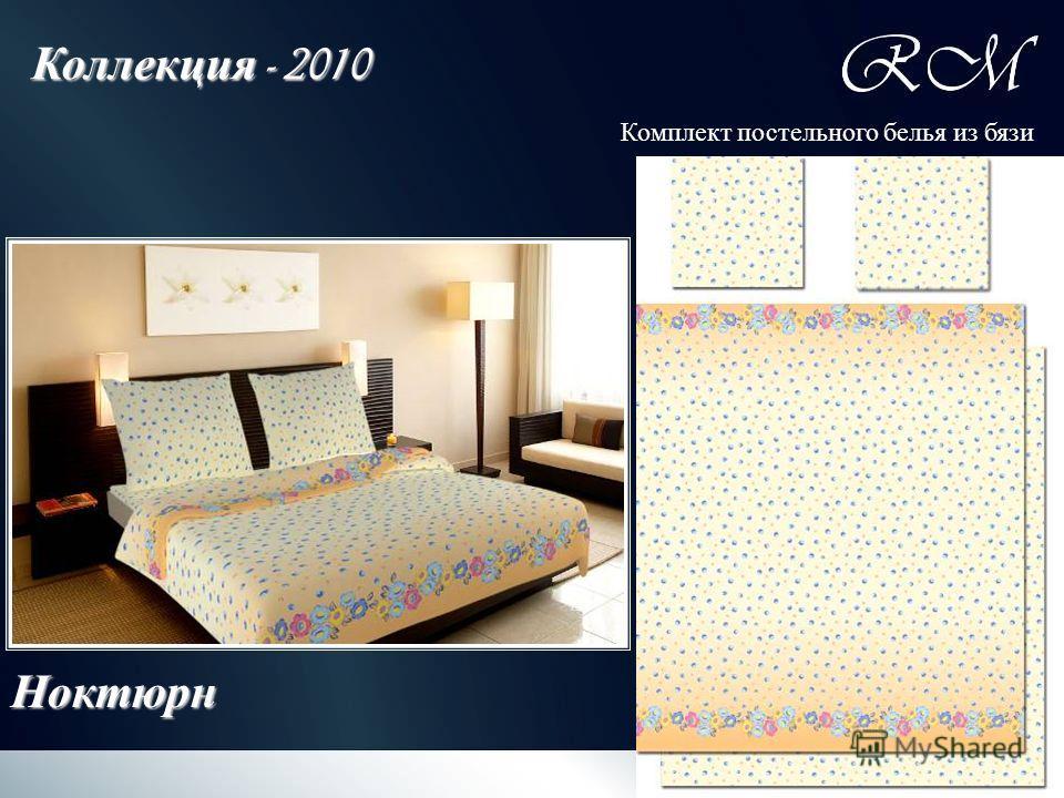 Коллекция - 2010 Ноктюрн Комплект постельного белья из бязи