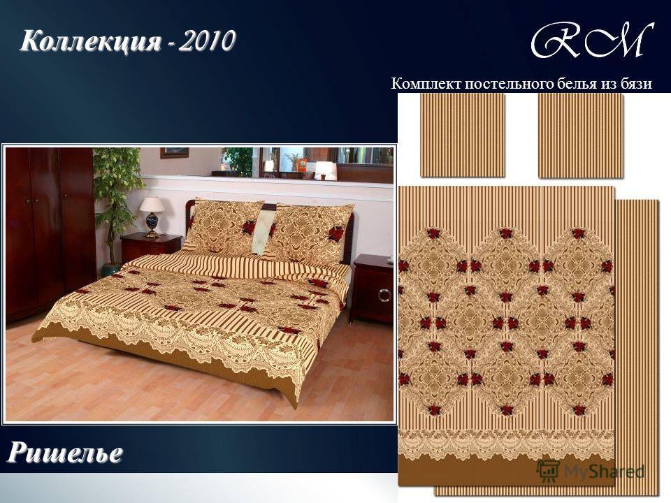 Коллекция - 2010 Ришелье Комплект постельного белья из бязи
