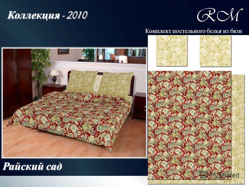 Коллекция - 2010 Райский сад Комплект постельного белья из бязи