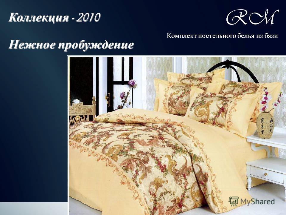 Коллекция - 2010 Нежное пробуждение Комплект постельного белья из бязи