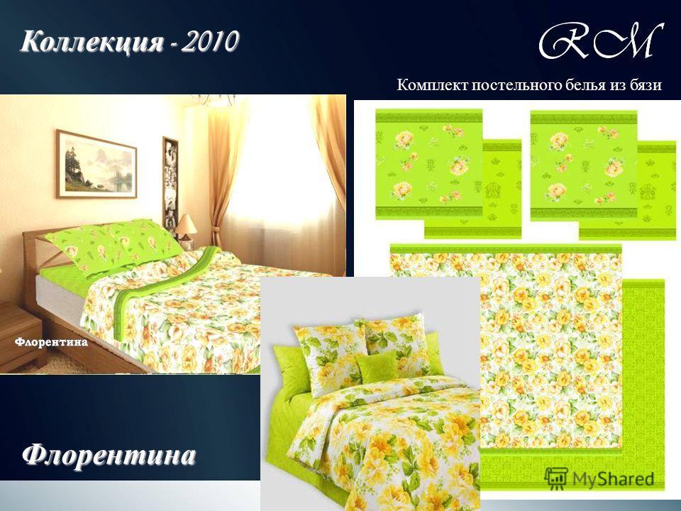 Коллекция - 2010 Комплект постельного белья из бязи Флорентина