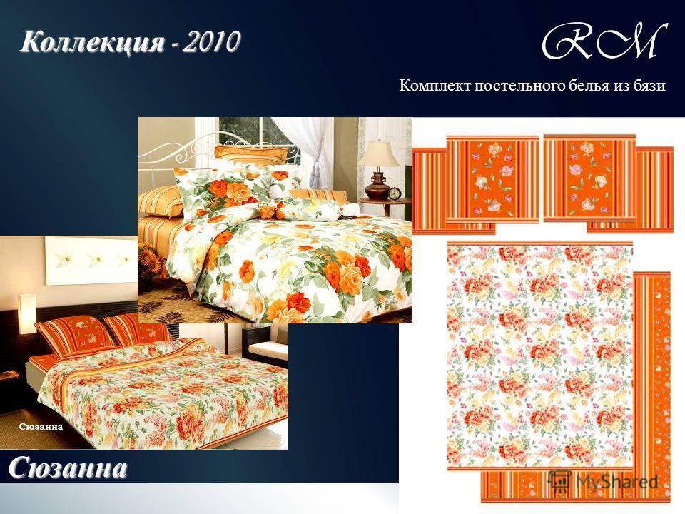 Коллекция - 2010 Комплект постельного белья из бязи Сюзанна