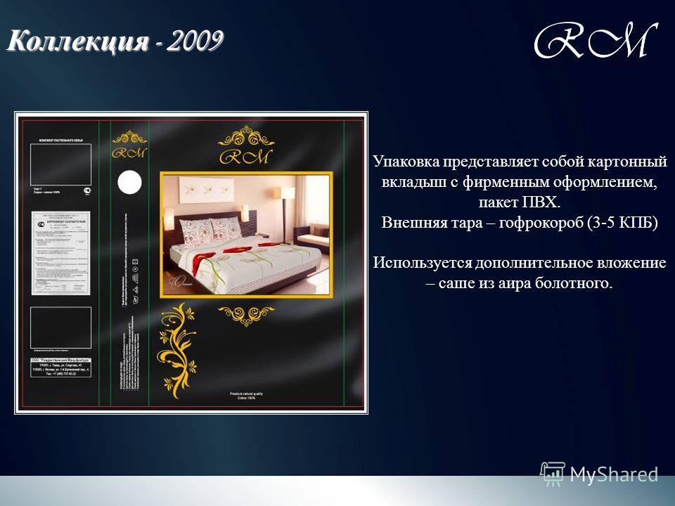 Коллекция - 2009 Упаковка представляет собой картонный вкладыш с фирменным оформлением, пакет ПВХ. Внешняя тара – гофрокороб (3-5 КПБ) Используется дополнительное вложение – саше из аира болотного.