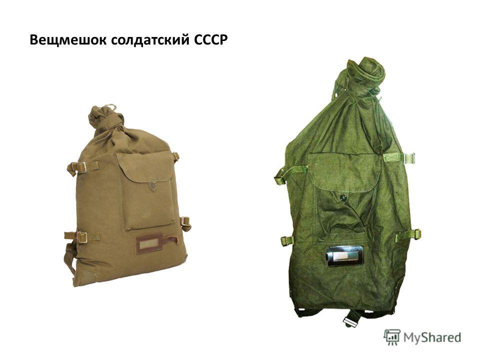 Вещмешок солдатский СССР