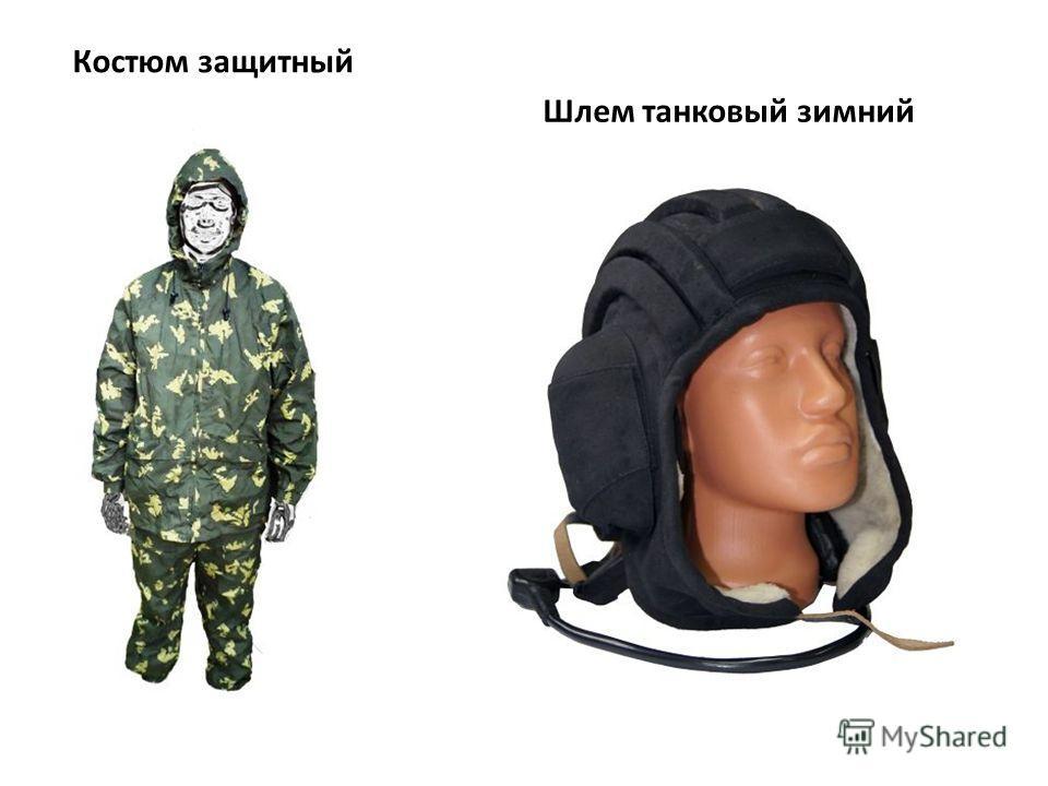 Костюм защитный Шлем танковый зимний