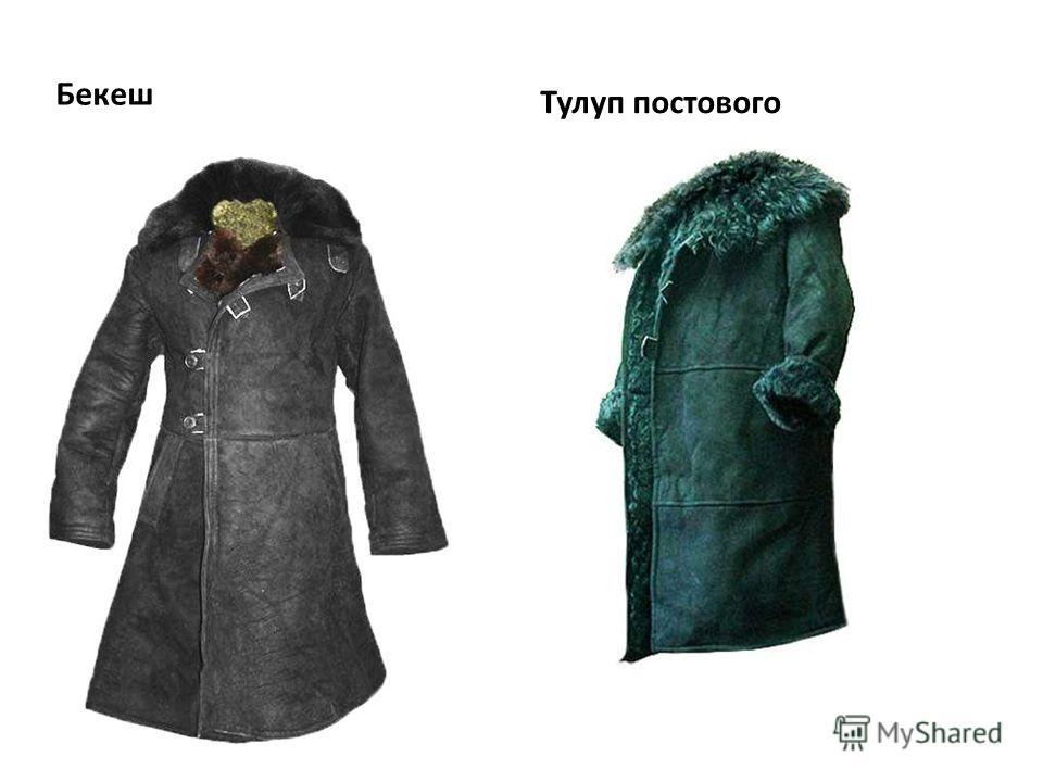 Бекеш Тулуп постового