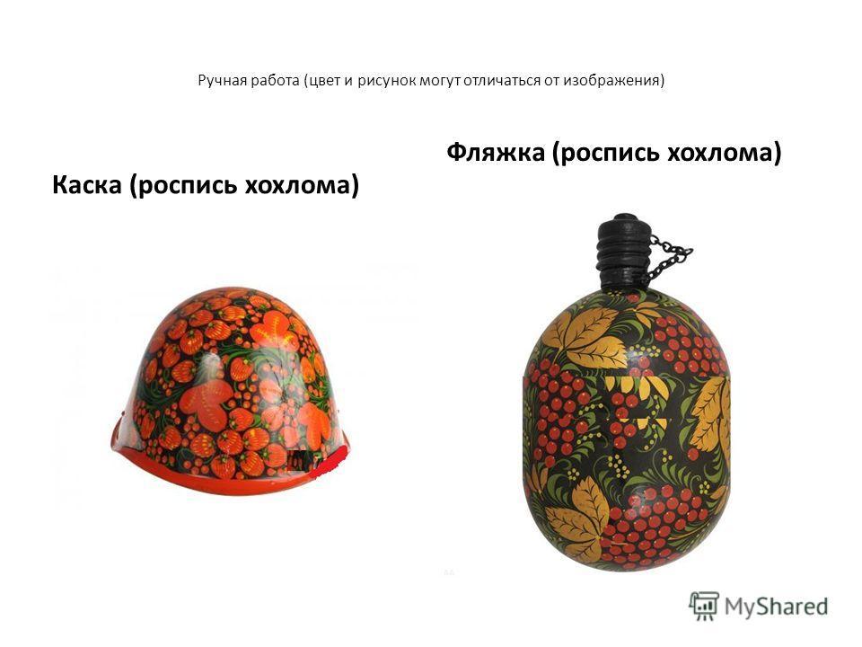 Ручная работа (цвет и рисунок могут отличаться от изображения) Каска (роспись хохлома) Фляжка (роспись хохлома)