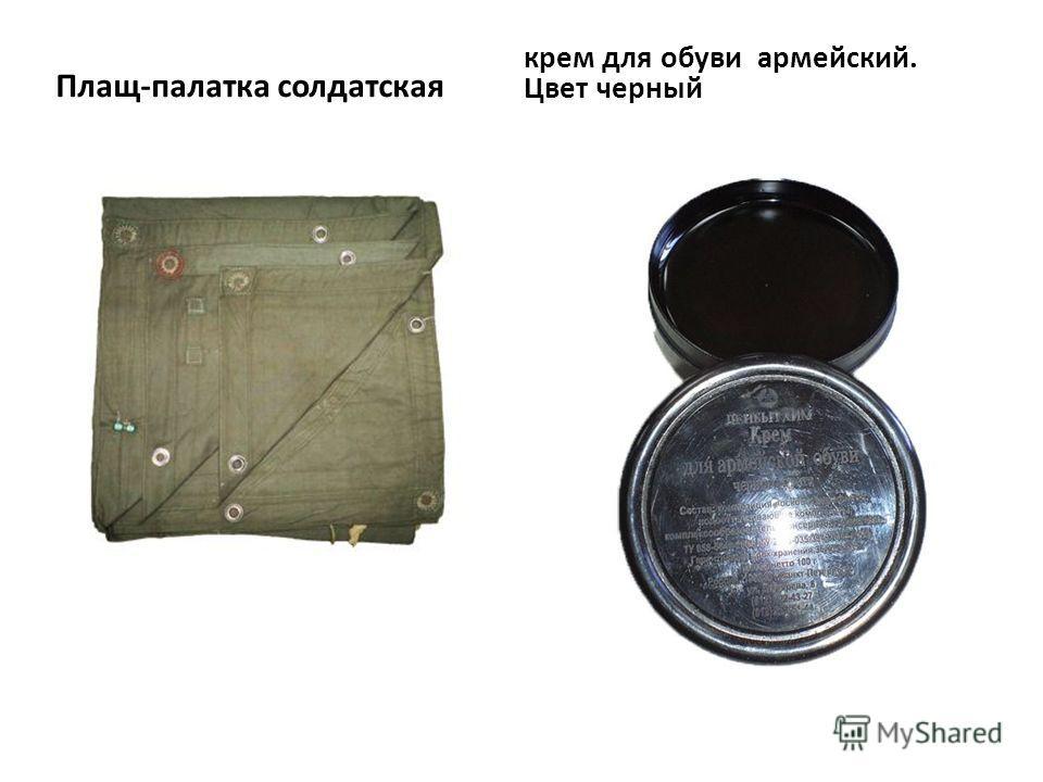 Плащ-палатка солдатская крем для обуви армейский. Цвет черный