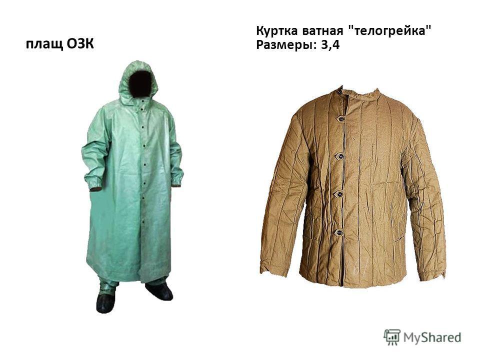 плащ ОЗК Куртка ватная телогрейка Размеры: 3,4