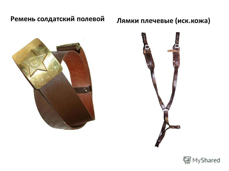 Ремень солдатский полевой Лямки плечевые (иск.кожа)
