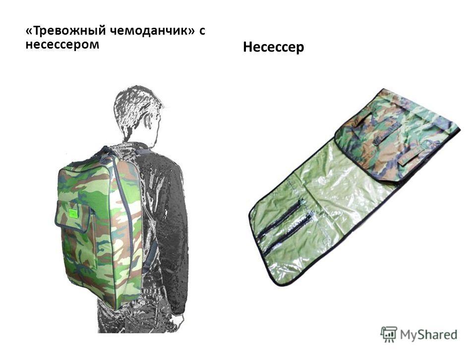 «Тревожный чемоданчик» с несессером Несессер