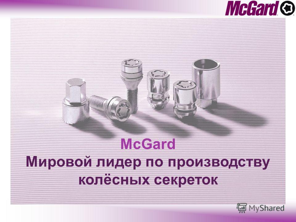McGard Мировой лидер по производству колёсных секреток