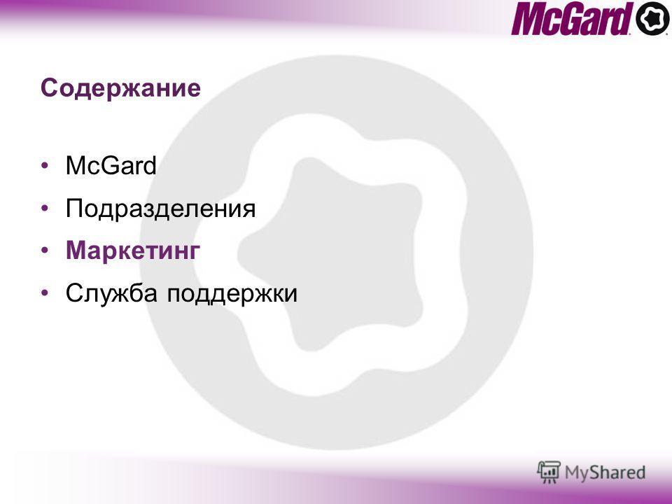 Содержание McGard Подразделения Маркетинг Служба поддержки