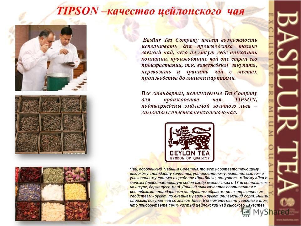 Basilur Tea Company имеет возможность использовать для производства только свежий чай, чего не могут себе позволить компании, производящие чай вне стран его произрастания, т.к. вынуждены закупать, перевозить и хранить чай в местах производства больши