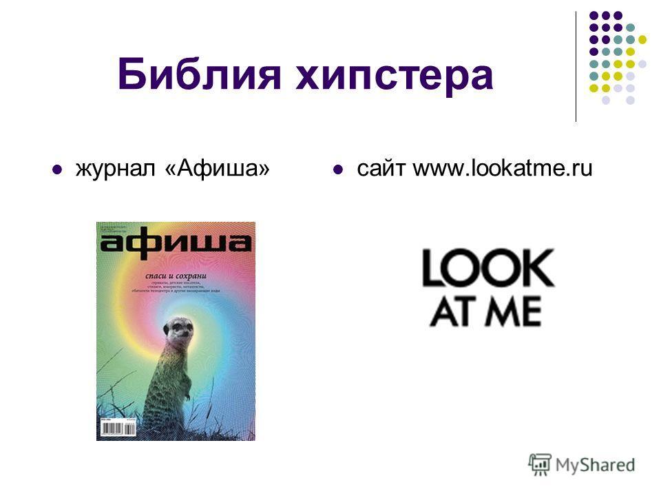 Библия хипстера сайт www.lookatme.ru журнал «Афиша»