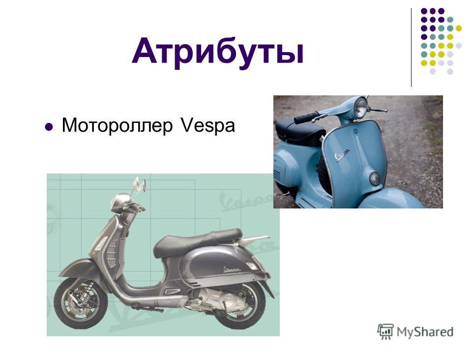 Атрибуты Мотороллер Vespa