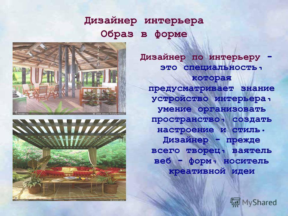 Дизайнер интерьера Образ в форме Дизайнер по интерьеру - это специальность, которая предусматривает знание устройство интерьера, умение организовать пространство, создать настроение и стиль. Дизайнер - прежде всего творец, ваятель веб - форм, носител