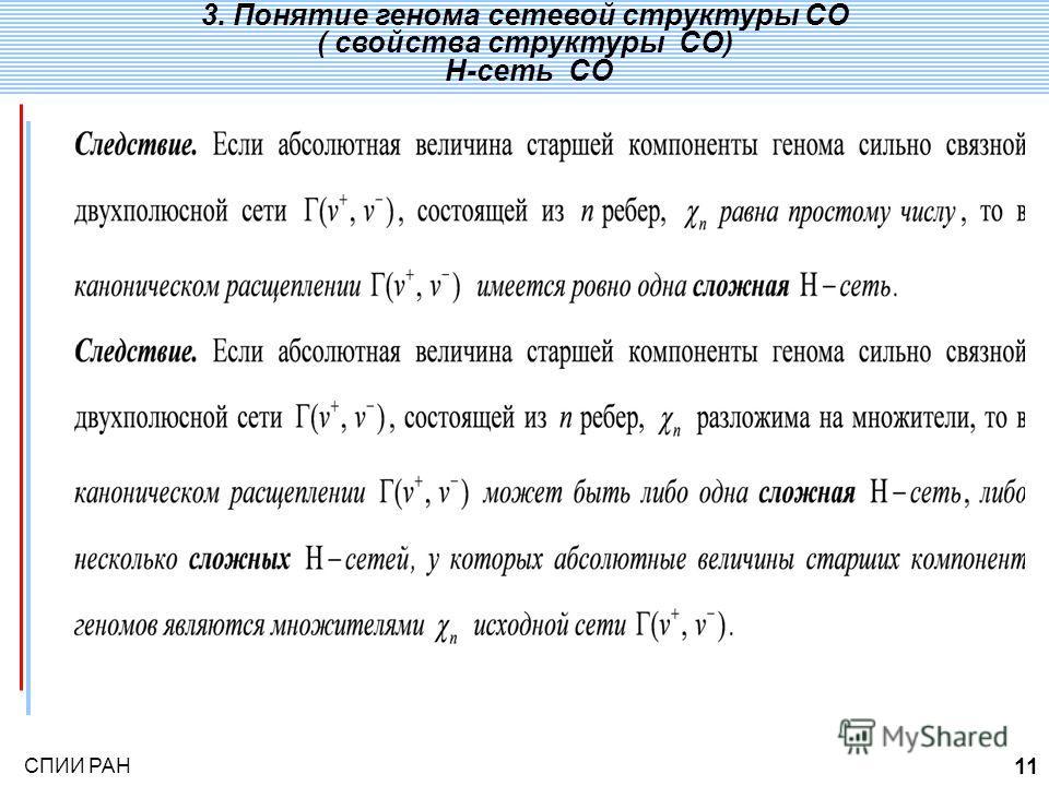 СПИИ РАН 11 6. Н-сети ИС 3. Понятие генома сетевой структуры СО ( свойства структуры СО) Н-сеть СО