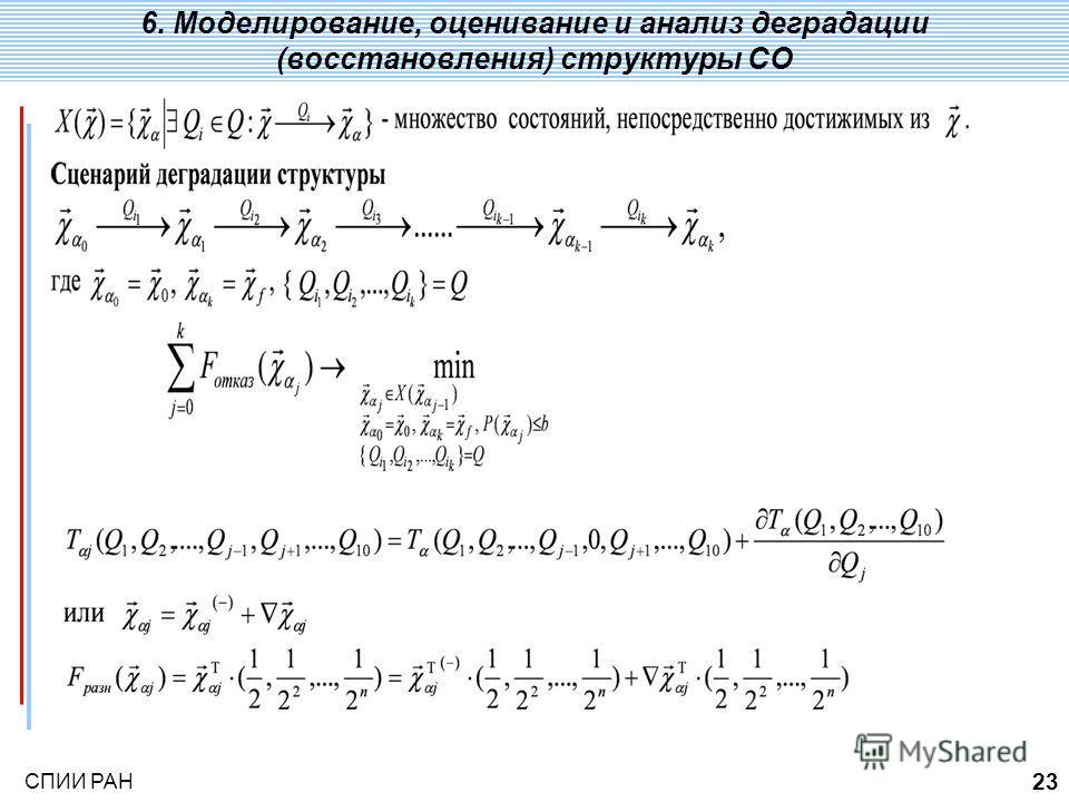 СПИИ РАН 23 6. Моделирование, оценивание и анализ деградации (восстановления) структуры СО