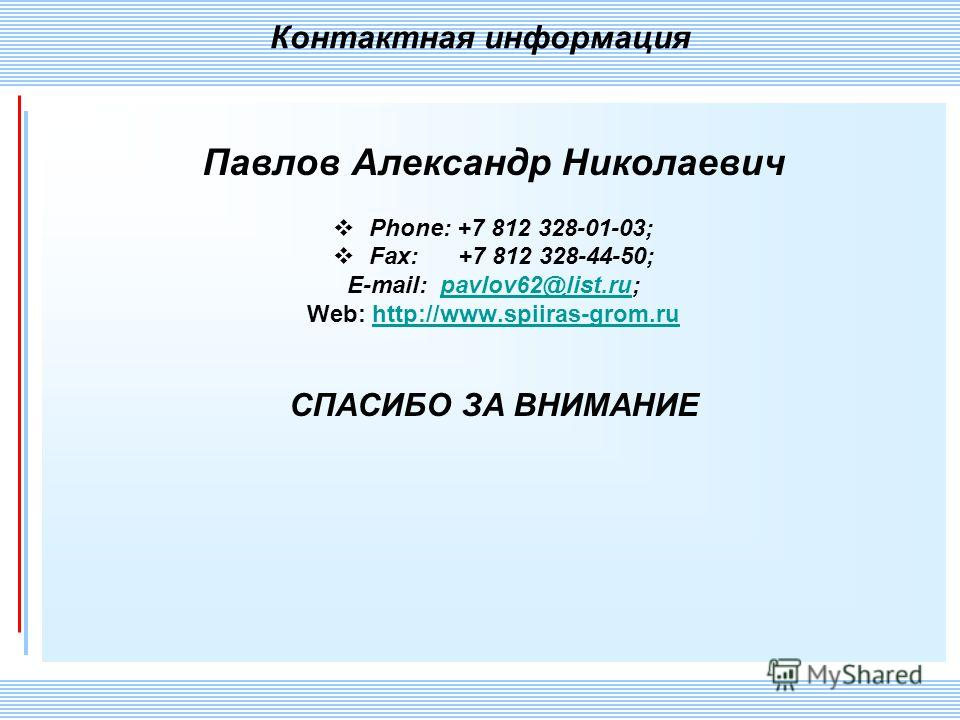 СПИИ РАН 33 18. Conclusion Контактная информация Павлов Александр Николаевич Phone: +7 812 328-01-03; Fax: +7 812 328-44-50; E-mail: pavlov62@list.ru;pavlov62@list.ru Web: http://www.spiiras-grom.ruhttp://www.spiiras-grom.ru СПАСИБО ЗА ВНИМАНИЕ