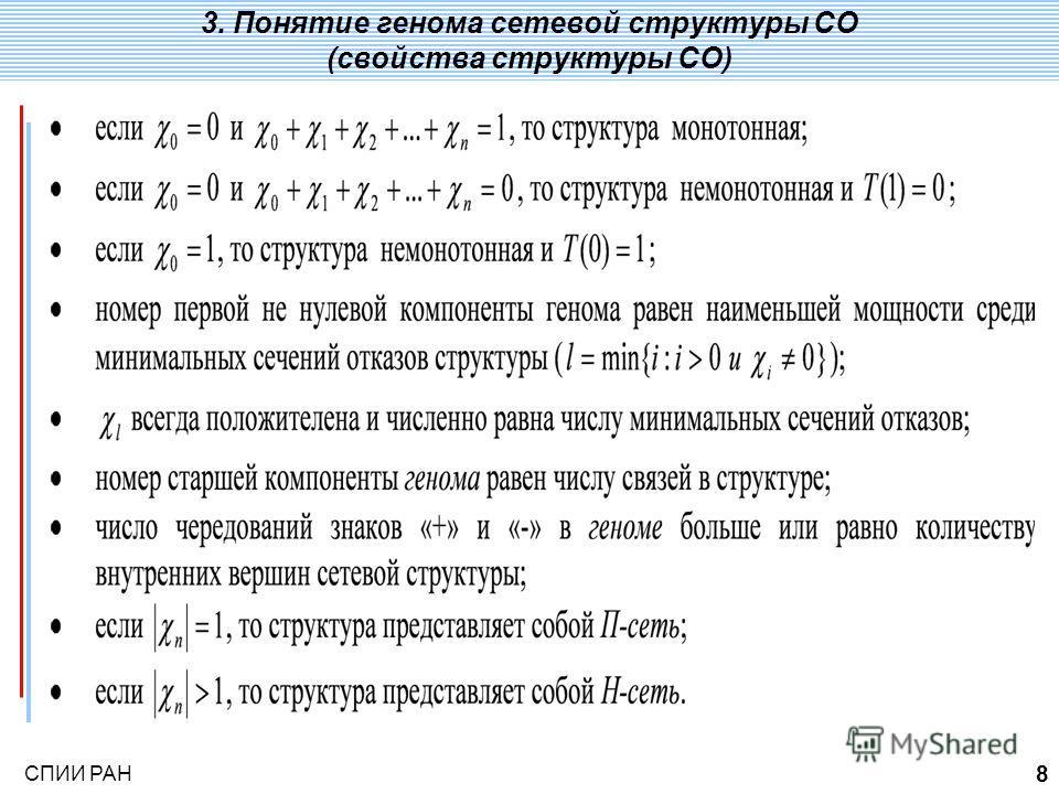 СПИИ РАН 8 3. Понятие генома сетевой структуры СО (свойства структуры СО)